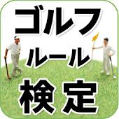 ゴルフルール検定