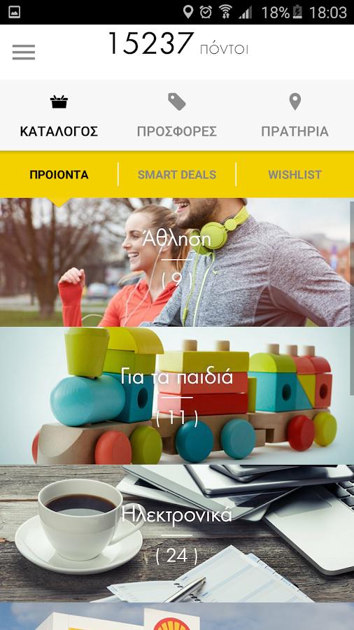 Shell Smart App - στιγμιότυπο οθόνης