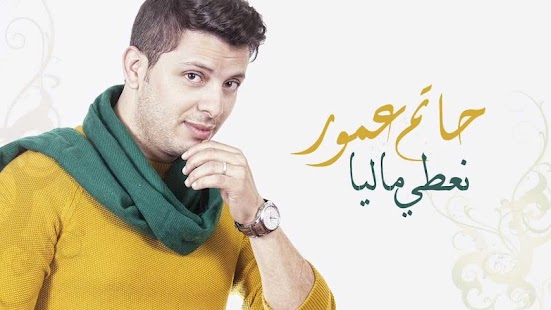 Hatim Ammour-حاتم عمور بدون انترنت - náhled