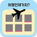 여행언제가지 icon