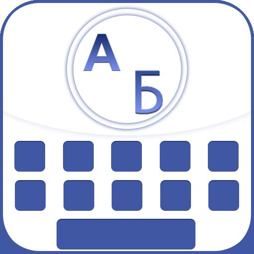Android aplikacija Serbian Keyboard - English to Serbian Keyboard