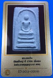 ###พระมีบัตรรับรอง 40บาท###พระสมเด็จวัดประสาทบุญญาวาส พิมพ์ใหญ่ ปี2506 เนื้อขาว พร้อมบัตรรับรองเวปดีดี-พระ