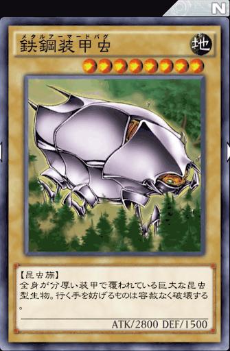 鉄鋼装甲虫