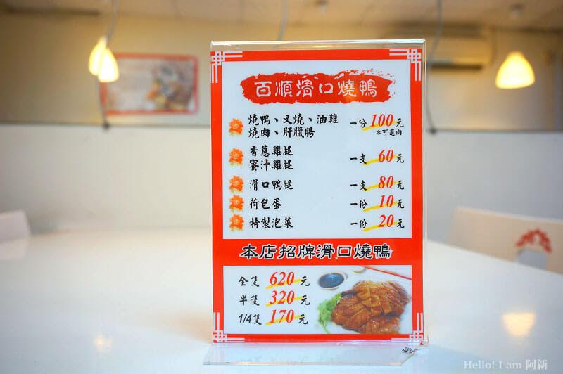 百順滑口燒鴨餐廳,水里美食-3