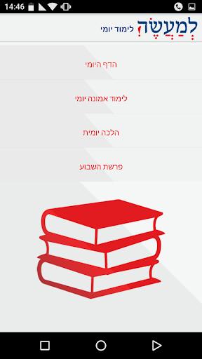 Lema'aseh: A Jewish App screenshot