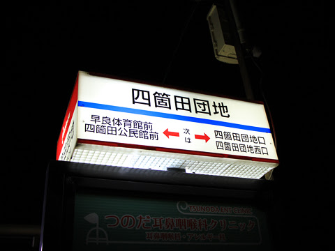 西鉄 四箇田団地 バス停_02