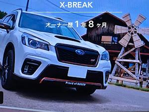フォレスター  SK9 2018年式 X-BREAKのカスタム事例画像 hiroster(team'sLowgun.H)さんの2020年03月21日21:08の投稿