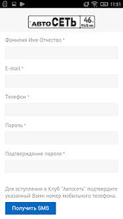 АвтоСЕТЬ - náhled