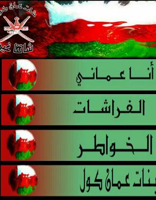 شات عمان كول