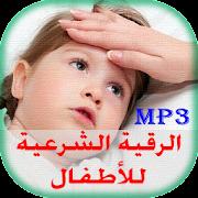 Roqya For Kids - Bad Eye
