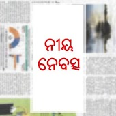 Oriya News Papers