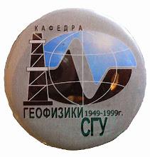 Photo: Пятьдесят лет кафедре геофизики геологического факультета Саратовского госуниверситета (1999 г.). Закатный значок большого диаметра. Крепление - горизонтальная булавка.