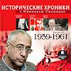Исторические хроники с Николаем Сванидзе 1959-1961