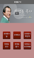 Screenshot of 장경동 TV