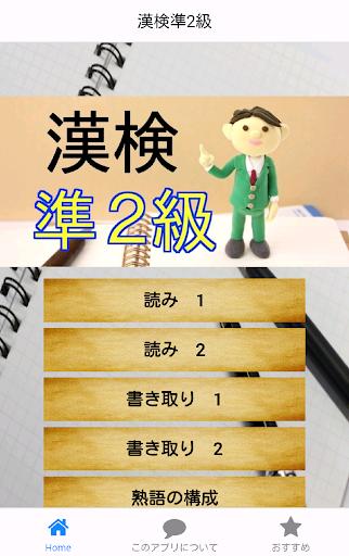 検定FOr漢字検定準2級(漢検準2級)