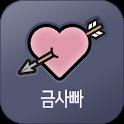 금사빠 - 금방 사랑에 빠지는 소개팅 icon