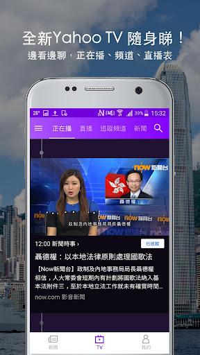 Yahoo新聞 - 香港即時焦點 screenshot 2