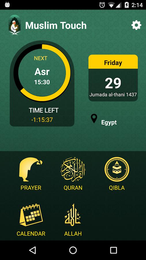 صور برنامج جميع المسلمين برنامج مسلم تاتش
