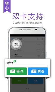 触宝电话-免费电话- screenshot thumbnail