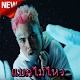 UrboyTJ แบกไม่ไหว Ft. Lazyloxy for PC-Windows 7,8,10 and Mac 1.0