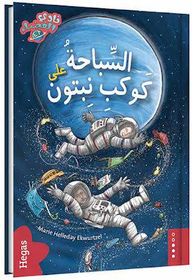 Simma på Neptunus / arabiska