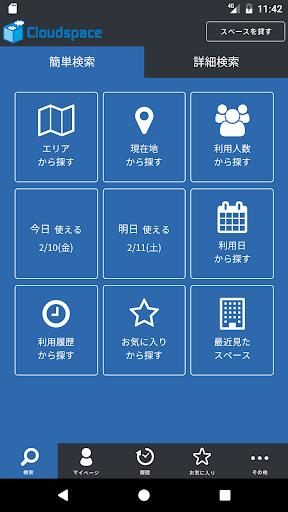 Cloudspace(u30afu30e9u30a6u30c9u30b9u30dau30fcu30b9) 1.1.1 Windows u7528 2