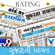 Gujarati News: Sandesh, tv9 Gujarati, &All Rating