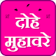 Download Dohe Arth Sahit - दोहे सुविचार For PC Windows and Mac