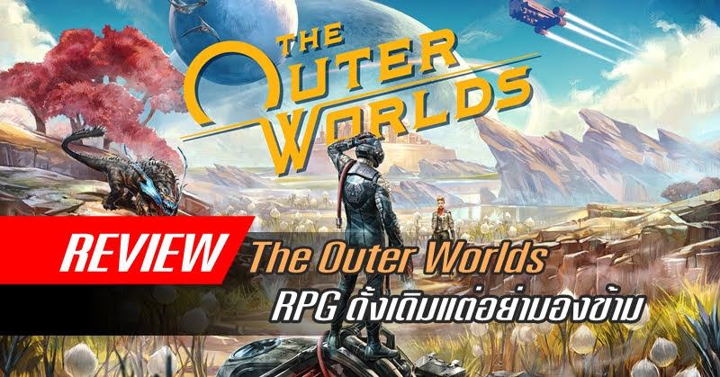 [REVIEW] The Outer Worlds เกมดีที่ต้องลอง!