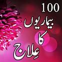 100 Bemarion Ka Ilaj icon