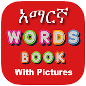 Amharic Words Book