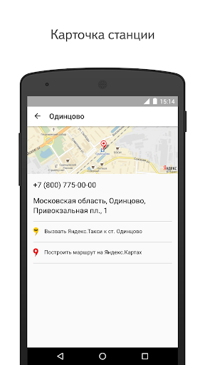 Yandex.Trains for PC