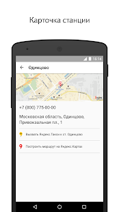 Yandex.Trains- screenshot thumbnail