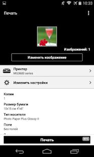 Canon print selphy приложение
