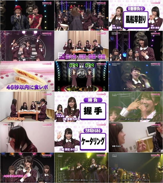(TV-Music)(1080i) 乃木坂46 – BOMBER-E I.night Under Member Special 161116
