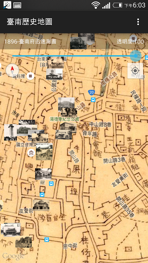 Tainan Historical Maps- screenshot