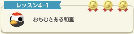 レッスン4-1
