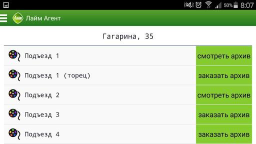Лайм Камеры Чебоксары Applications (apk) téléchargement gratuit pour Android/PC/Windows screenshot