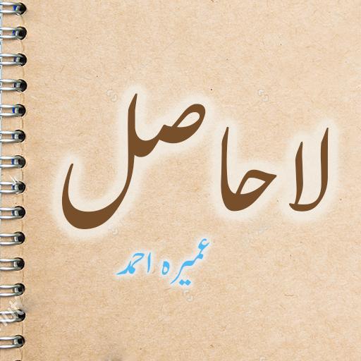 Lahasil Urdu Novel - Apps on Google Play