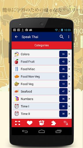 タイを話します