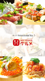 Hot Pepper Gourmet for PC-Windows 7,8,10 and Mac apk screenshot 1
