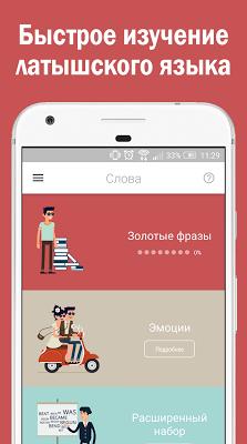 Латышский язык для начинающих - screenshot
