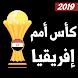بث مباشر كأس أمم إفريقيا 2019