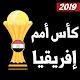 بث مباشر كأس أمم إفريقيا 2019 Download on Windows
