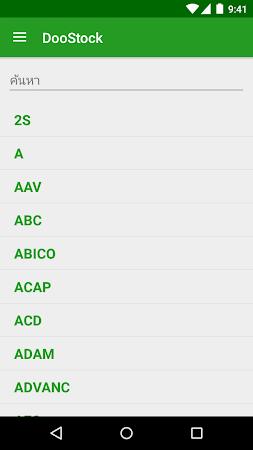 Stock Data (Thailand) 1.5.3 screenshot 2092408