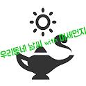 우리 동네 날씨 with 미세먼지 icon