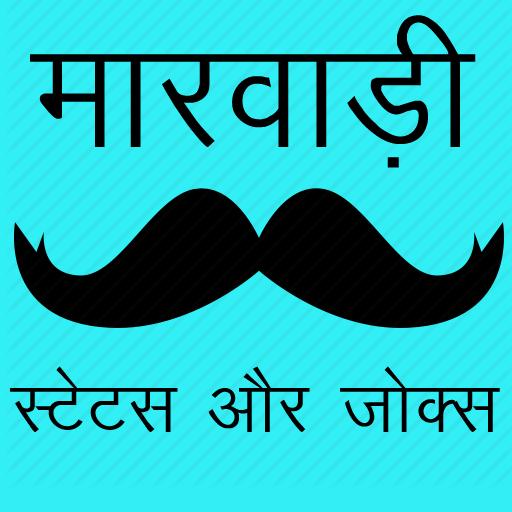 Marwari Status, Marwari Jokes, Rajasthani Chutkule