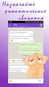 """Знакомства """"Я Рядом 2.0"""" screenshot 4"""