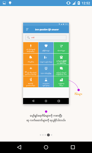 Love Question Life Answer 1.1.6 screenshots 5