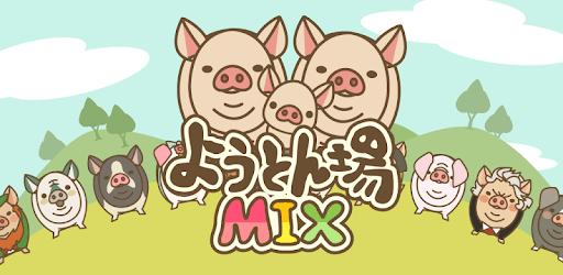 養豚場mix エサはちょくちょく